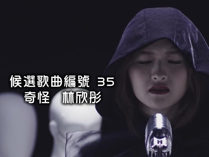 35.奇怪-林欣彤