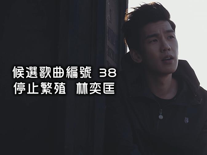 38.停止繁殖-林奕匡