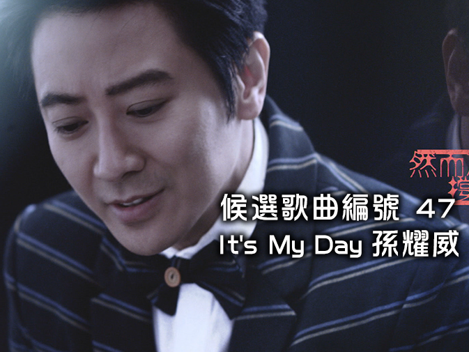 47.It's My Day-孫耀威