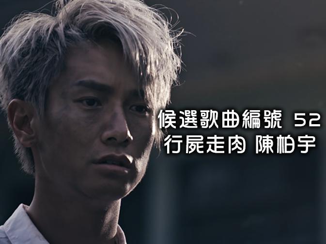 52.行屍走肉-陳柏宇