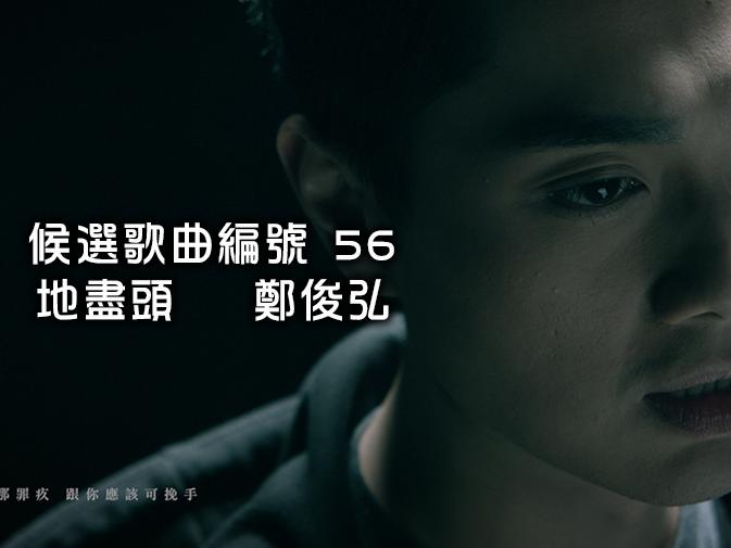 56.地盡頭-鄭俊弘