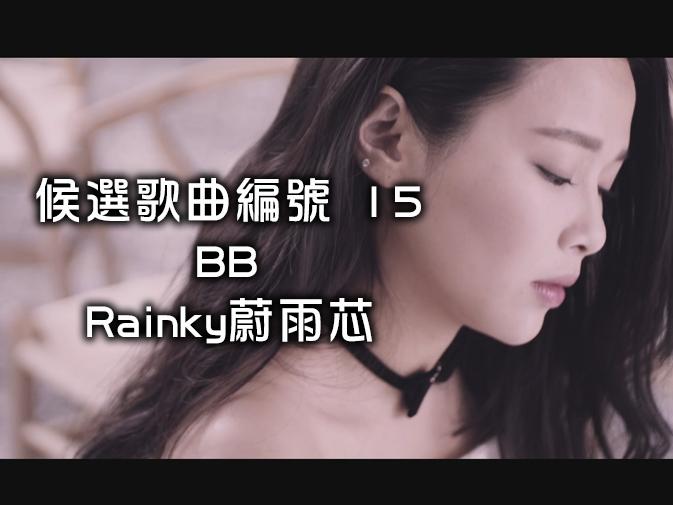 15.BB-Rainky蔚雨芯
