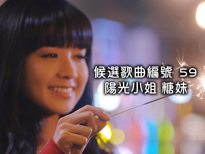 59.陽光小姐-糖妹