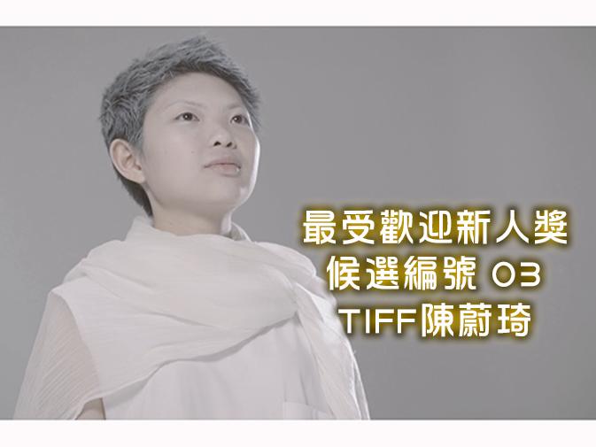 候選編號03.TIFF陳蔚琦