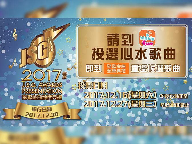 2017年度勁歌金曲頒獎典禮