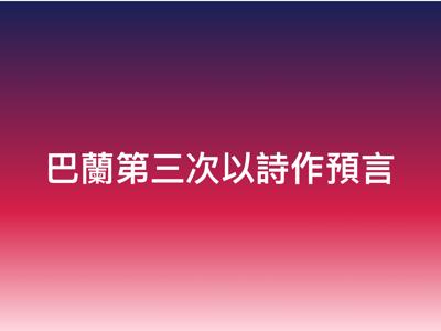 2017-12-15 民數記24章