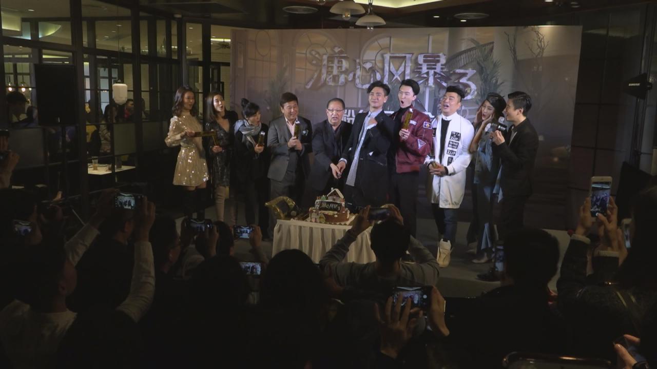 (國語)溏心3深圳舉行粉絲見面會 夏雨喜見劇集點擊率高