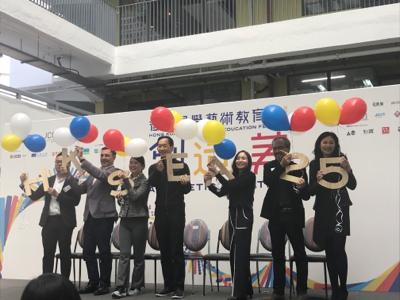 香港視覺藝術教育節2017