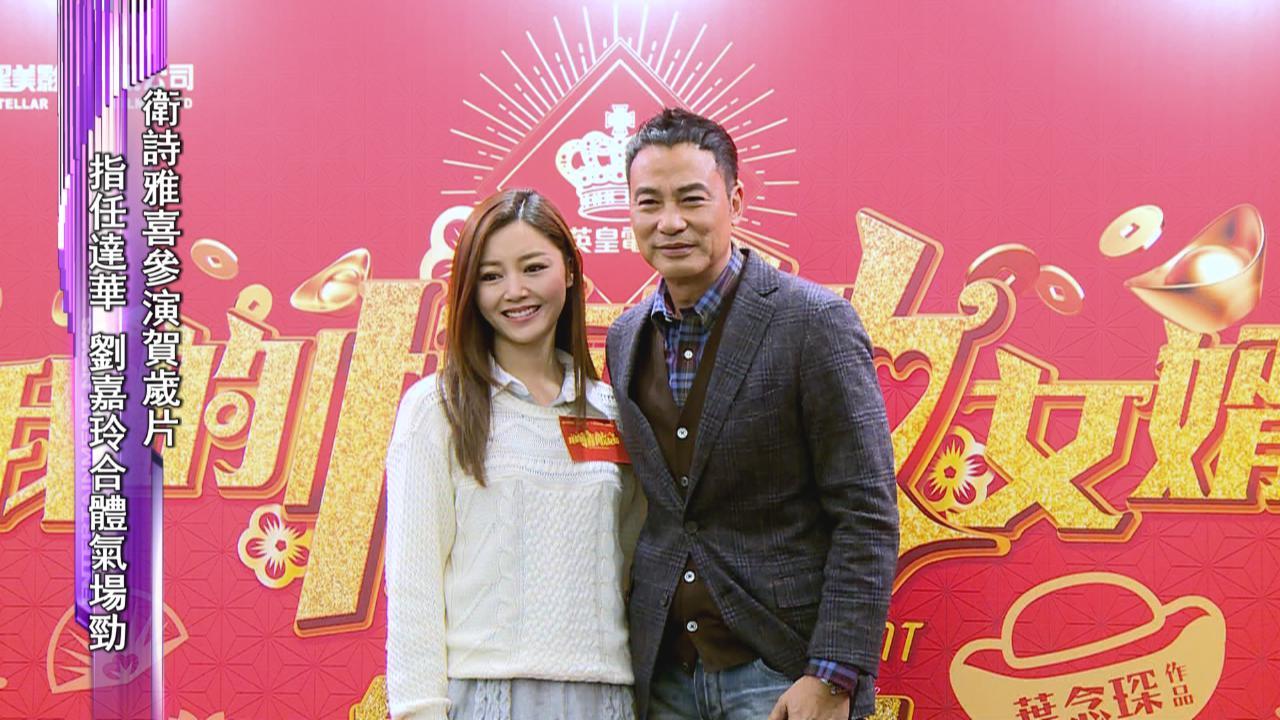 衛詩雅喜參演賀歲片 指任達華劉嘉玲合體氣場勁