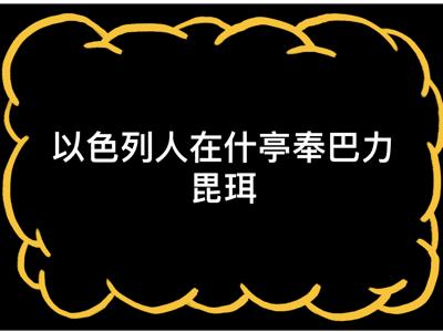 2017-12-16 民數記25章