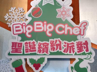 BIG BIG大廚聖誕玩餐飽