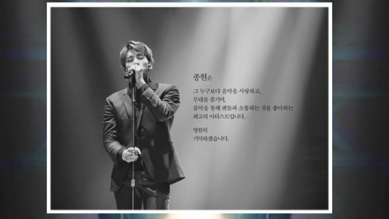 SHINee鐘鉉因抑鬱病自殺 歌迷送別傷心欲絕