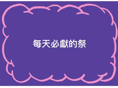 2017-12-19 民數記28章