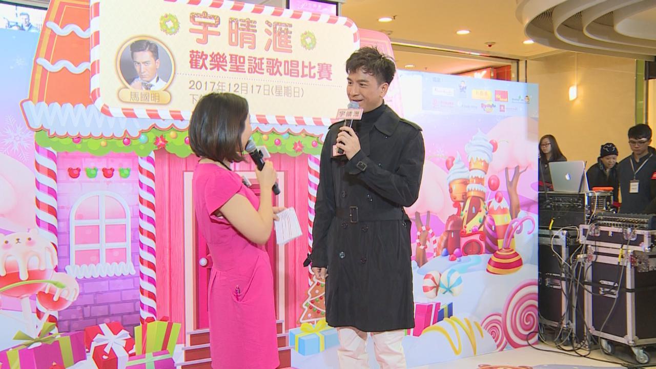 (國語)馬國明為黃心穎物色聖誕禮物 稱女友最近忙於工作