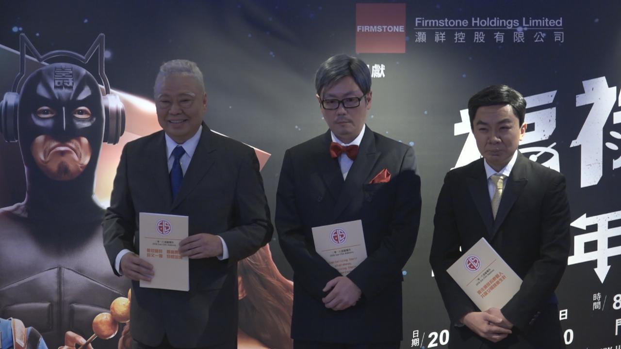 (國語)將於明年舉行十周年演唱會 福祿壽以香港歷屆特首造型亮相