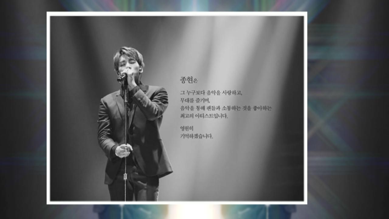 (國語)SHINee主唱鐘鉉遺體送往峨山醫院 預定本月21號出殯