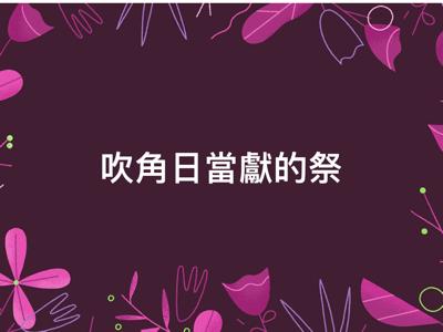 2017-12-20 民數記29章