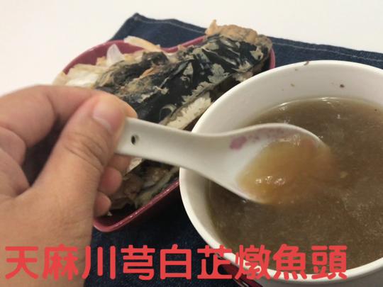 小小豬湯水篇 - 天麻川芎白芷燉魚頭