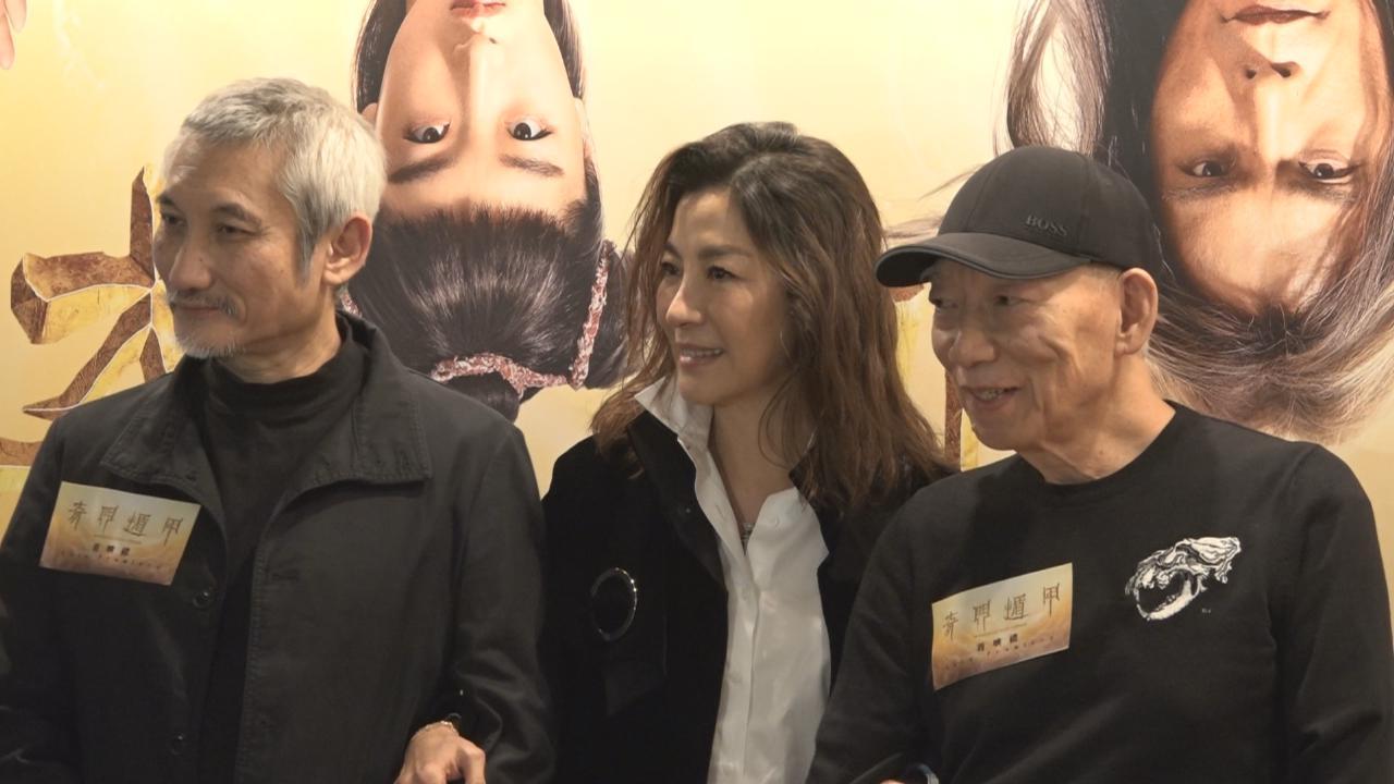楊紫瓊驚喜現身首映禮 袁和平指與徐克合作有新鮮感