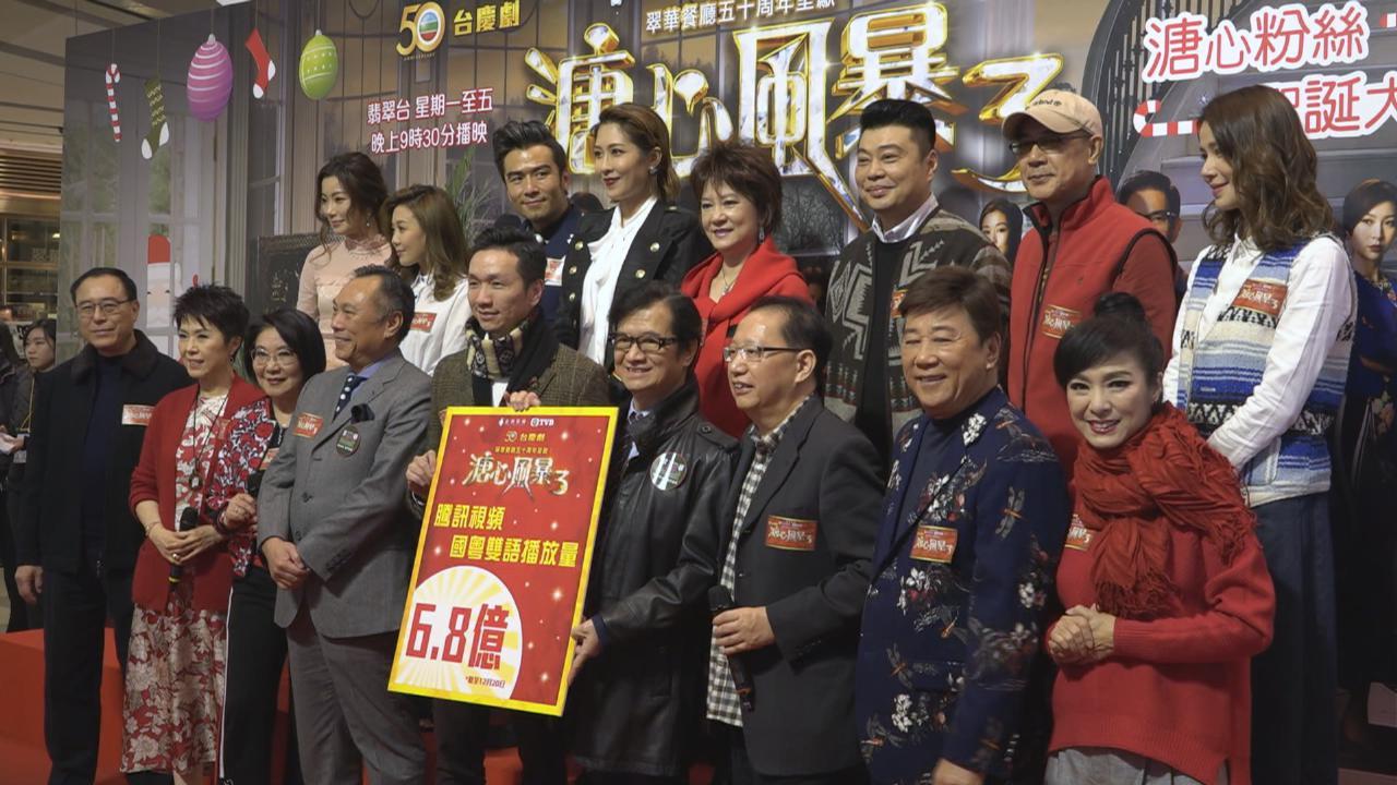 溏心風暴3劇組預祝聖誕 宣布網上國粵雙語播放量破6點8億
