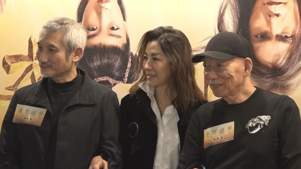 (國語)楊紫瓊驚喜現身首映禮 袁和平指與徐克合作有新鮮感