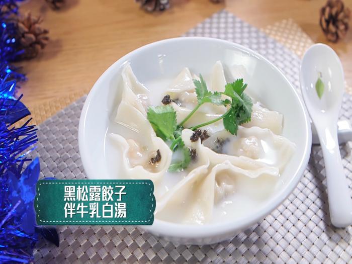 Kit Mak_黑松露餃子伴牛乳白湯