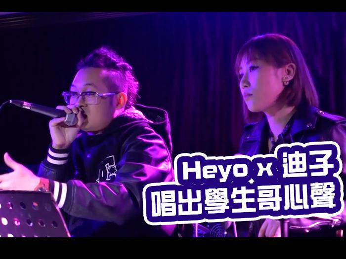Heyo x 迪子-唱出學生哥心聲