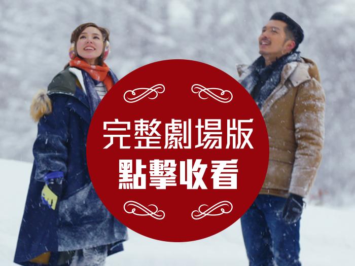 【聖誕‧天降奇緣】 完整劇場版