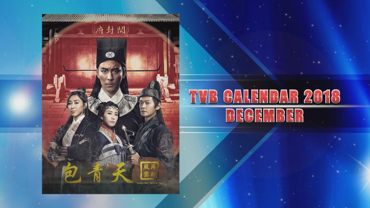 Calendar 2018Dec