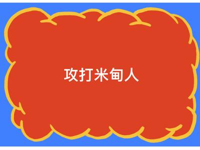 2017-12-22 民數記31章
