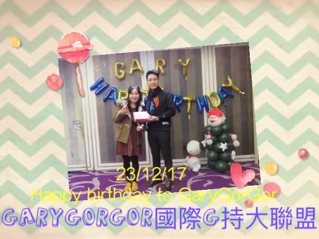 譚偉權Garygorgor國際G持大聯盟-生日會