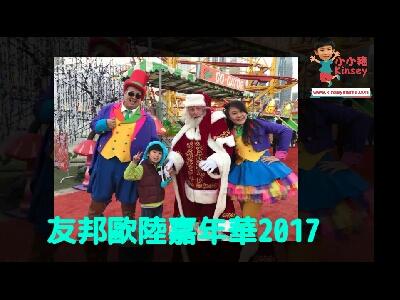 小小豬玩樂篇 - AIA友邦歐陸嘉年華2017