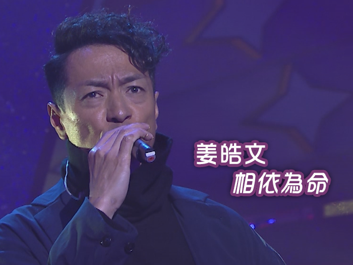 姜皓文-相依為命