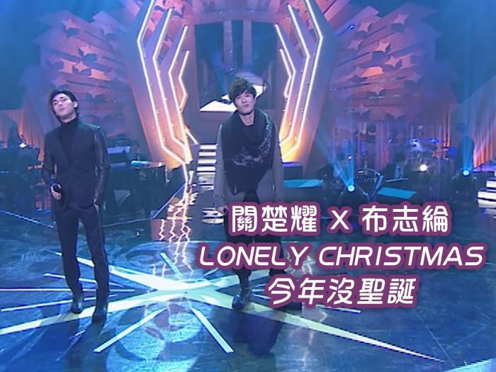 關楚耀 X 布志綸-LONELY CHRISTMAS 今年沒聖誕
