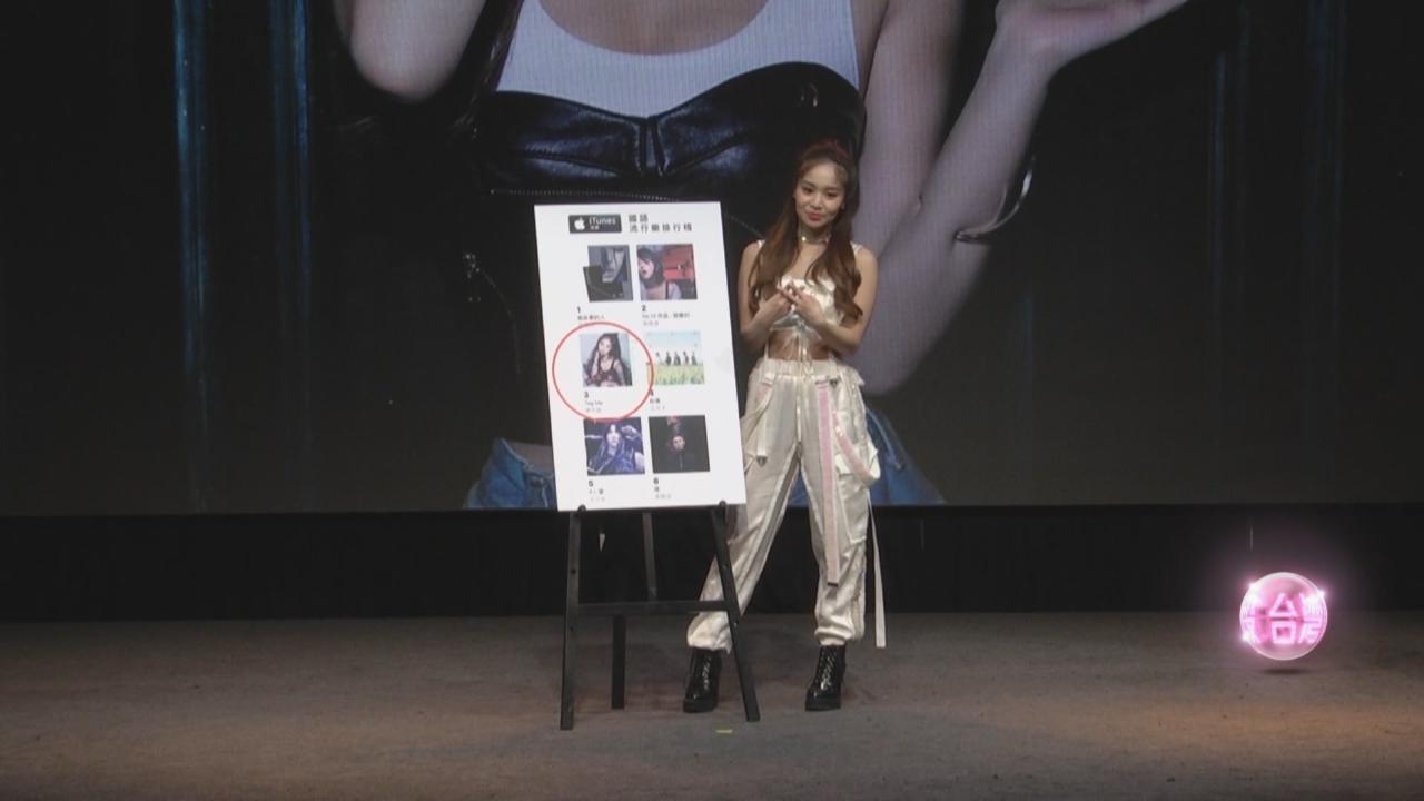 (國語)時隔四年推出新專輯 陳芳語勁歌熱舞獻唱新歌