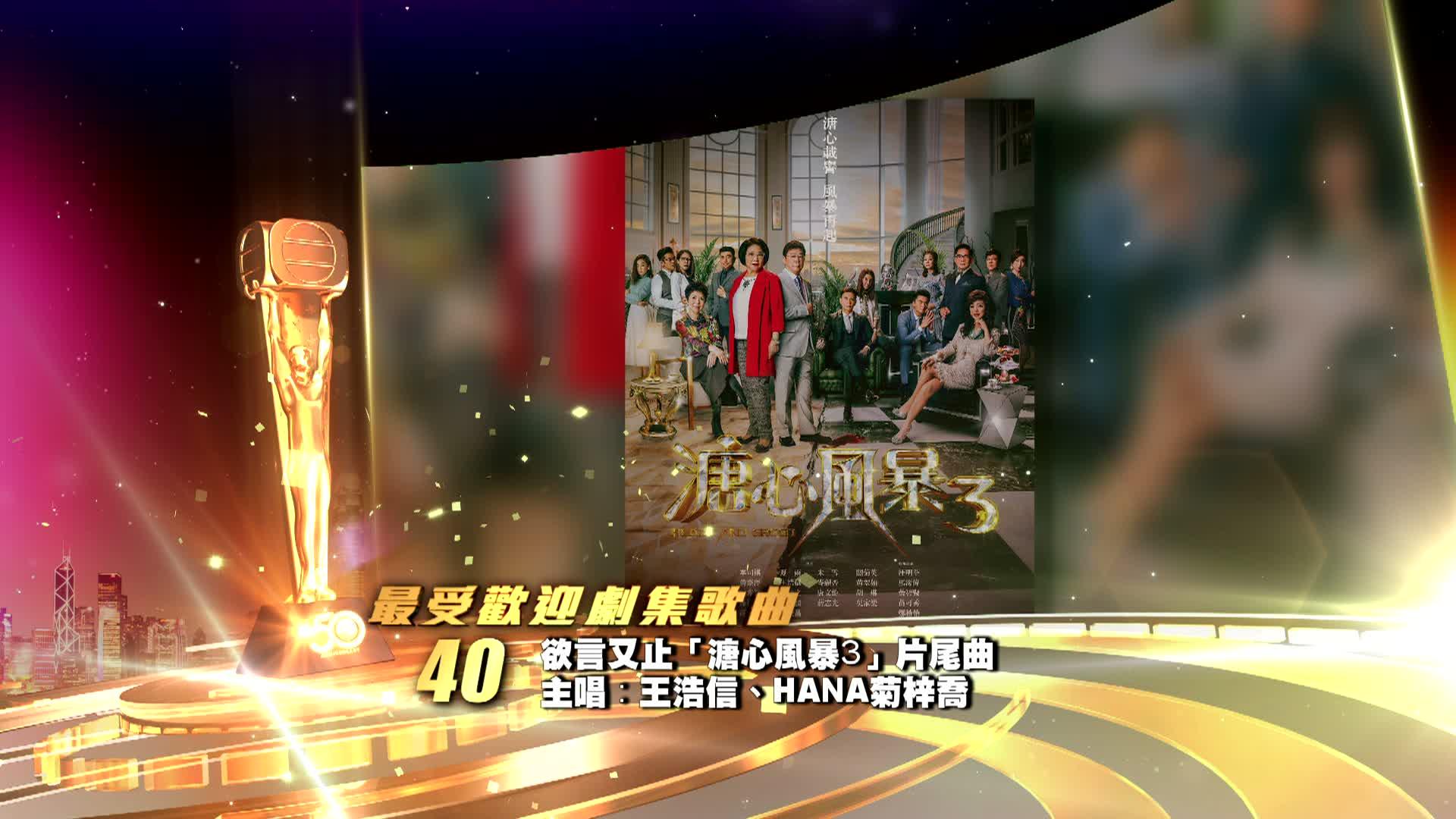 40. 王浩信、HANA菊梓喬-欲言又止 《溏心風暴3》片尾曲