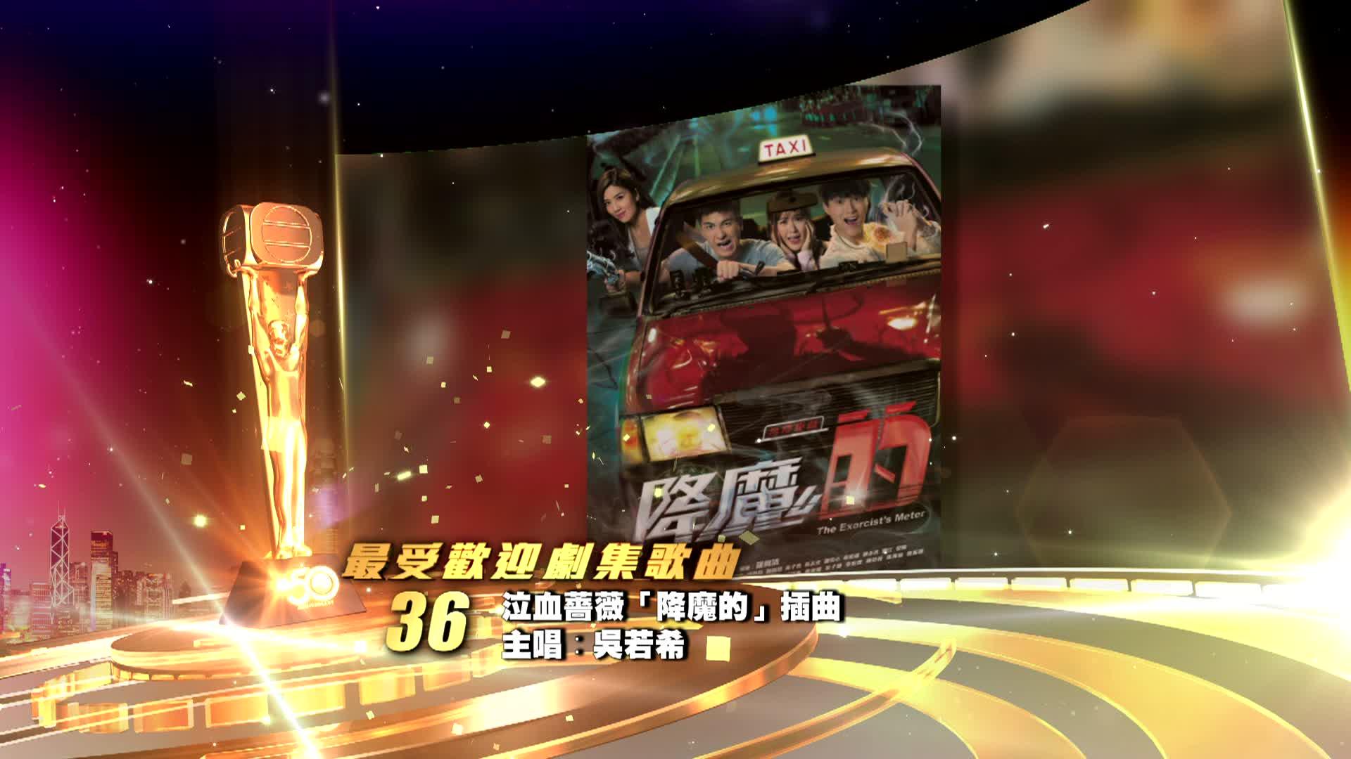 36. 吳若希-泣血薔薇《降魔的》插曲