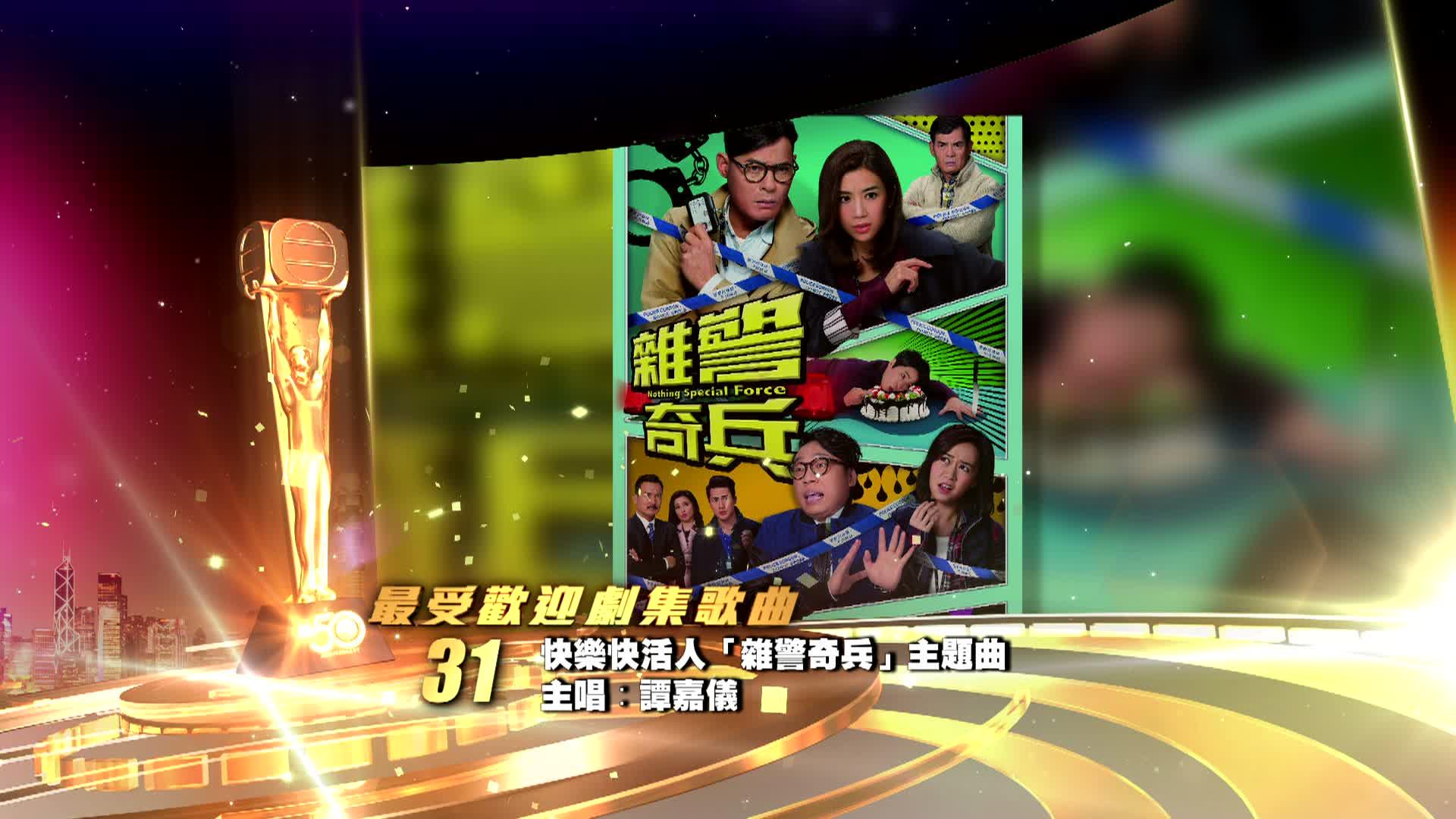 31. 譚嘉儀-快樂快活人《雜警奇兵》主題曲