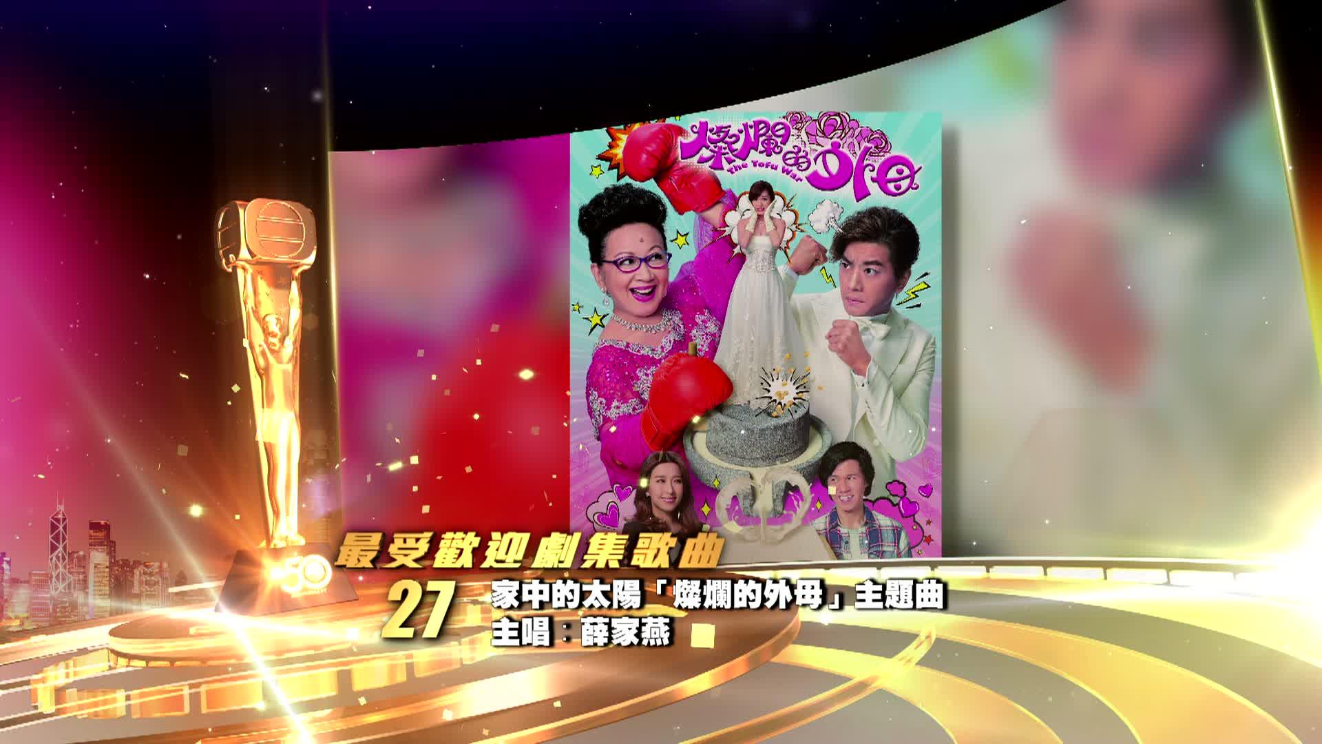 27. 薛家燕-家中的太陽《燦爛的外母》主題曲