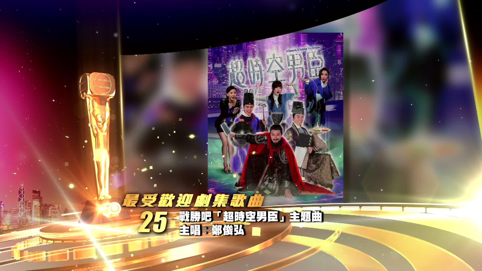 25. 鄭俊弘-戰勝吧《超時空男臣》主題曲