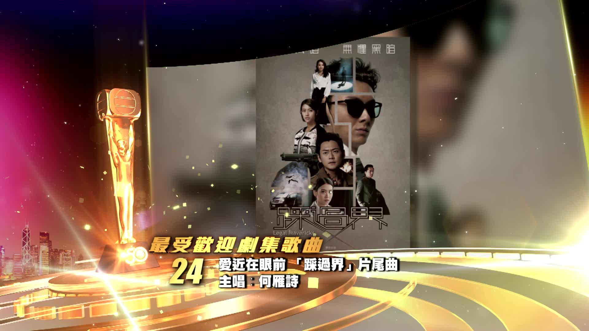 24. 何雁詩-愛近在眼前《踩過界》片尾曲