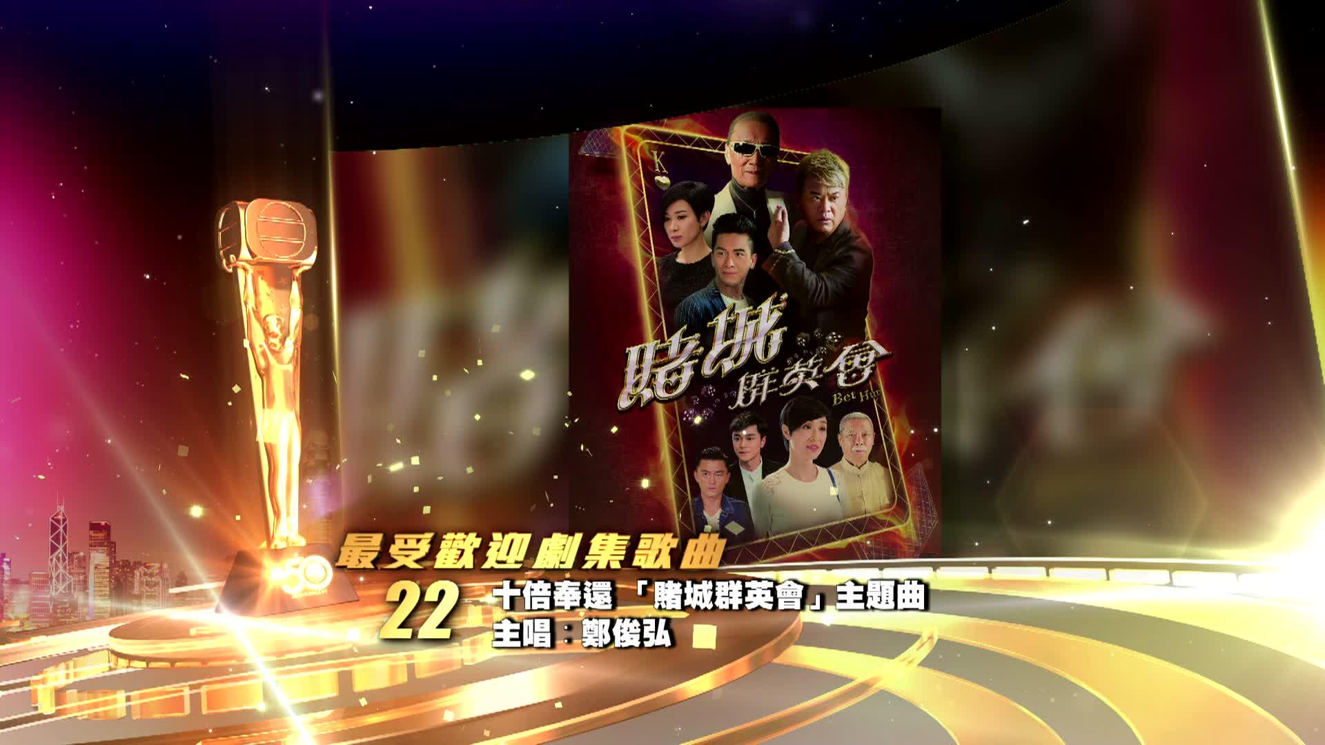 22.鄭俊弘-十倍奉還《賭城群英會》主題曲