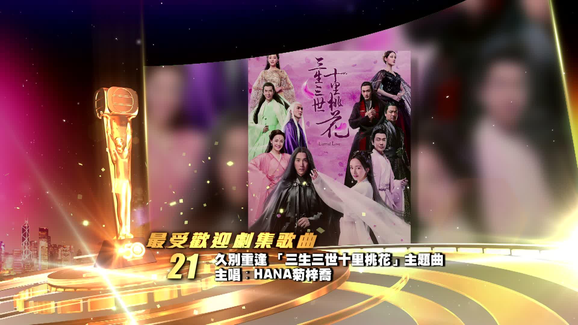 21. HANA菊梓喬-久別重逢《三生三世十里桃花》主題曲