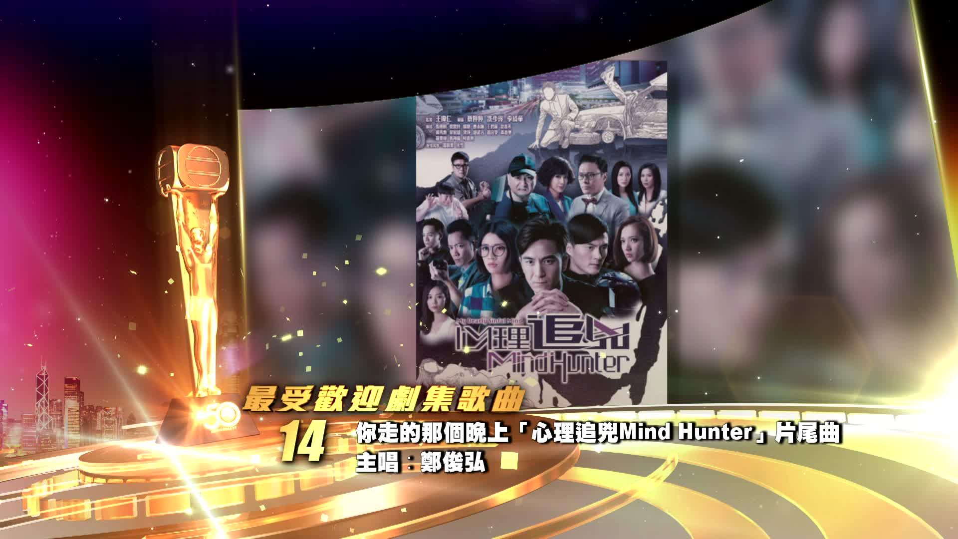 14. 鄭俊弘-你走的那個晚上《心理追兇Mind Hunter》片尾曲