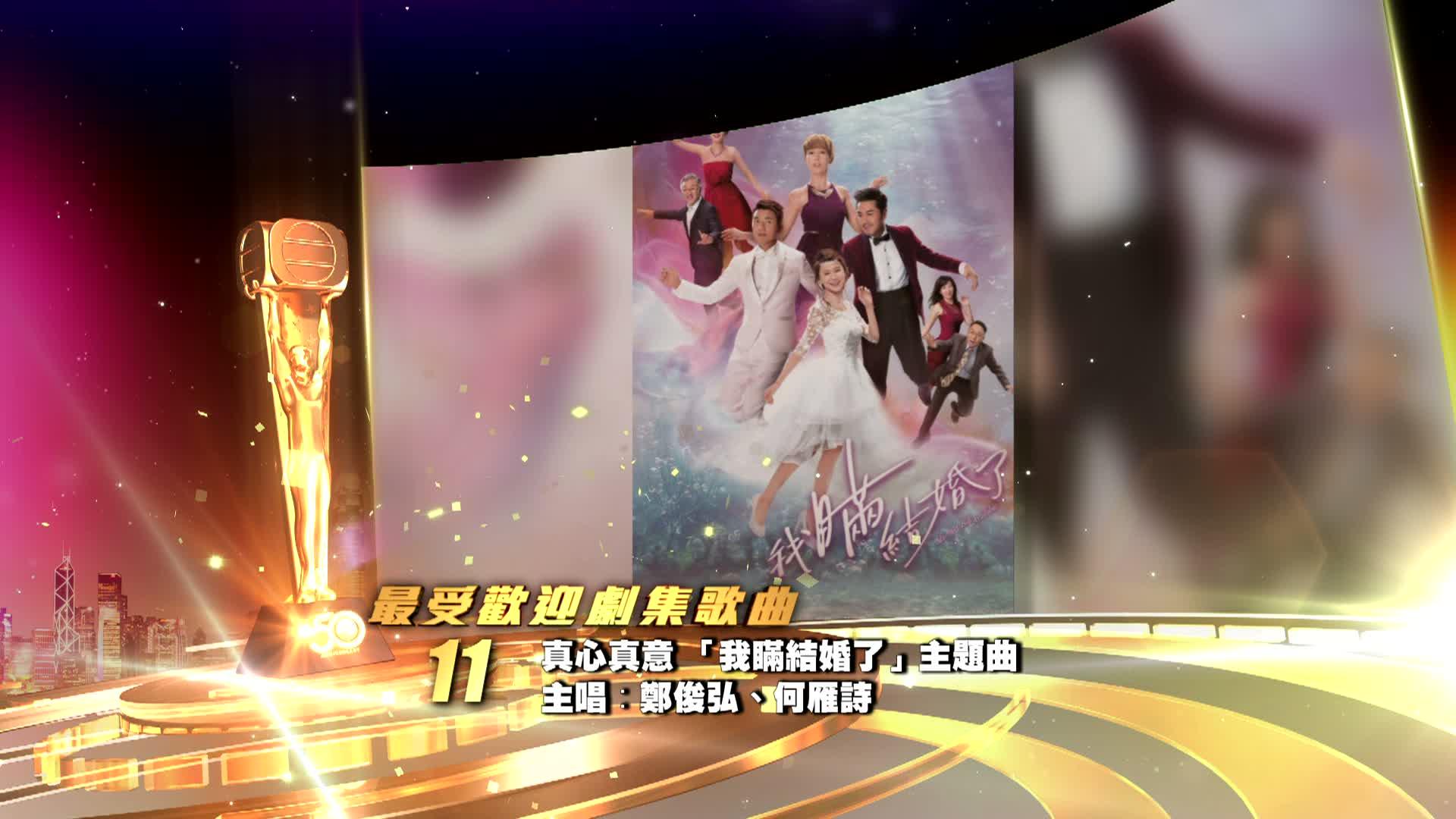 11. 鄭俊弘、何雁詩-真心真意《我瞞結婚了》主題曲