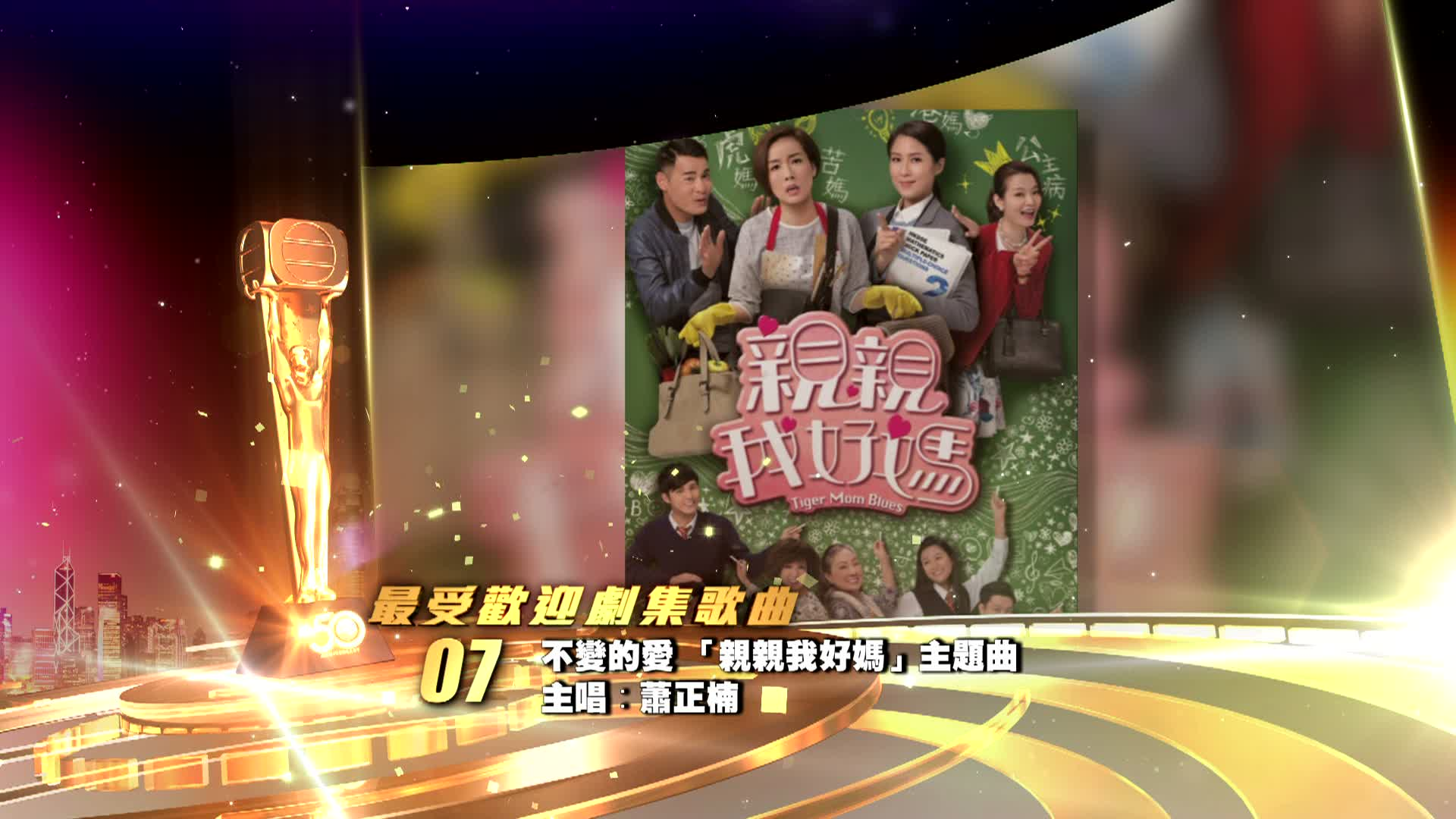 7. 蕭正楠-不變的愛《親親我好媽》主題曲