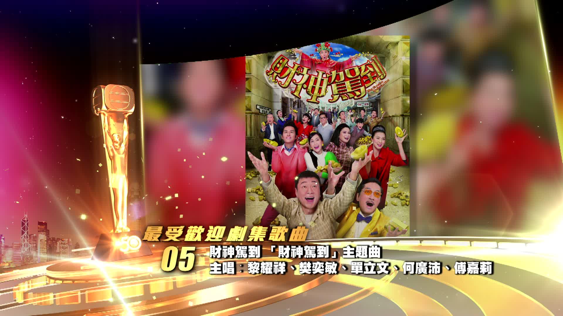 5. 黎耀祥、樊奕敏、單立文、何廣沛、傅嘉莉-財神駕到《財神駕到》主題曲