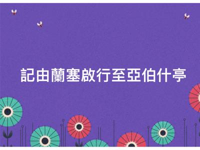 2017-12-24 民數記33章
