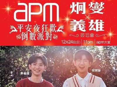 2017-12-24 apmhk的直播