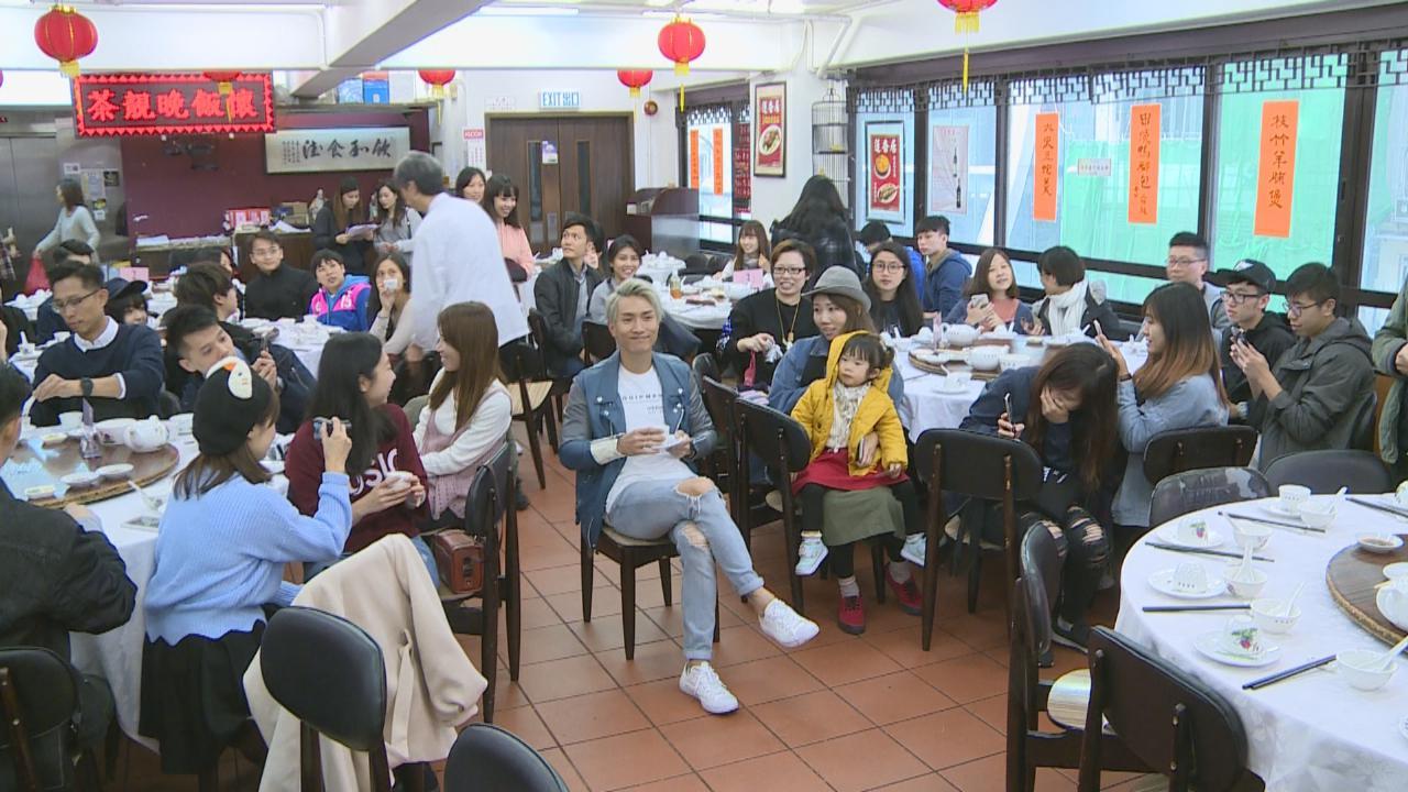 (國語)陳柏宇與粉絲聚會 談茶聚背後構思
